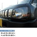 ジムニーJB23ヘッドライトカバー・ヘッドランプカバー(シャークアイ/カーボンプリント)