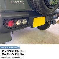 新型ジムニーJB64/JB74テールレンズカバー(カーボンプリント仕様)