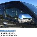 ハイエース200系ビッグワイドバイザー(選べる2色)全タイプ、全年式、全型式対応(ドアバイザー)