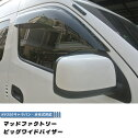 NV350キャラバンビッグワイドバイザー(ダークスモーク)全タイプ、全年式対応(ドアバイザー)