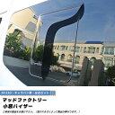 (2Pセット) NV350キャラバン サイドバイザー/小窓バイザー