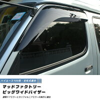 ハイエース100系ビッグワイドバイザー(ダークスモーク)全年式対応:ドアミラー車・カリフォルニアミラー車両方に対応!!