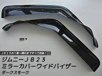 ジムニーJB23ミラーカバーワイドバイザー(全年式対応)ライトスモーク