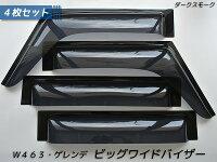 W463ワイドドアバイザー・ダークスモーク(ベンツGクラスゲレンデ)