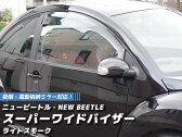 NewBeetle・ニュービートルスーパーワイドバイザー(ライトスモーク)ニュービートル全年式対応(ドアバイザー)