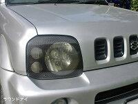 ジムニーJB23ヘッドライトカバー・ヘッドランプカバー(シャークアイorラウンドアイ)(カーボンプリント)