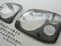 ジムニーJB23ヘッドライトカバー・ヘッドランプカバー(浮き出る立体カーボンプリント)