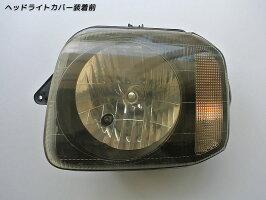ジムニーJB23ヘッドライトカバー・ヘッドランプカバー(ライトスモーク)