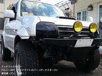 ジムニーJB23ヘッドライトカバー・ヘッドランプカバー(ダークスモーク)