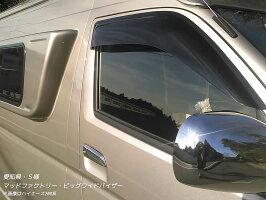 ハイエース200系ビッグワイドバイザー(ダークスモーク)全タイプ、全年式、全型式対応(ドアバイザー)