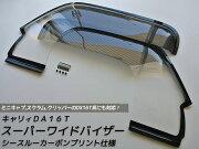 キャリィ スーパーワイドバイザー カーボン プリント ミニキャブトラック スクラム トラック クリッパー バイザー