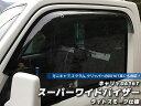 キャリイ・スーパーキャリイDA16T スーパーワイドバイザー(ライトスモーク)、ミニキャブトラック DS16T、スクラムトラック DG16T、NT100クリッパー DR16Tの他全3社のOEM車にも対応(ドアバイザー)(キャリィ/キャリー)