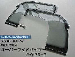 キャリィDA63Tスーパーワイドバイザー(ライトスモーク)