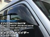 エブリイDA17V/DA17Wビッグワイドバイザー(前後セット/ダークスモーク)DS17/DG17/DR17/エブリィ