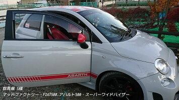 FIAT500(フィアット500)/ABARTH500(アバルト500)・スーパーワイドバイザー/ライトスモーク/ドアバイザー