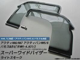 キャリィDA63T/DA65T・ビッグワイドバイザー(ダークスモーク)