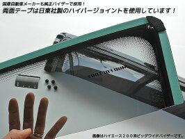 ハイエース200系スーパーワイドバイザー(ライトスモーク)全タイプ、全年式対応(ドアバイザー)