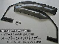 ハイエース200系スーパーワイドバイザー(浮き出る立体カーボンプリント)全タイプ、全年式対応