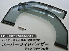 【全国どこでも送料無料】ハイエース200系スーパーワイドバイザー(ライトスモーク)全タイプ、全年式対応(ドアバイザー)