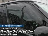 ハイエース200系スーパーワイドバイザー(ライトスモーク)全タイプ対応