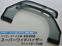 ハイエース100系スーパーワイドバイザー(ライトスモーク)全タイプ、全年式対応