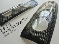 ジムニーJB23テールランプカバー・テールレンズカバー(浮き出るカーボン柄)