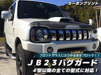 ジムニーJB23バグガード(カーボンプリント)4型〜10型まで対応