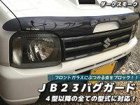 ジムニーJB23バグガード(ダークスモーク)4型〜10型