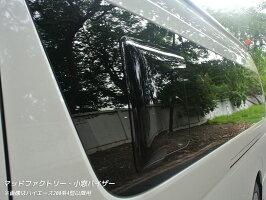 ハイエース200系2ピースサイドウィンドウバイザー(ダークスモーク)