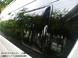 ハイエース200系2ピースサイドウィンドウバイザー(ダークスモーク))