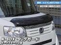 N-BOX、N-BOXカスタム専用バグガード【ダークスモーク・ドットグラデーションプリント仕様】