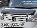 N-BOX、N-BOXカスタム専用バグガード【傷に強い!シースルーカーボンプリント】