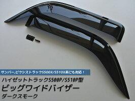 ハイゼットトラックS500P/S510Pビッグワイドバイザー(ダークスモーク)サンバー,ピクシストラックS500型/S510型にも対応!