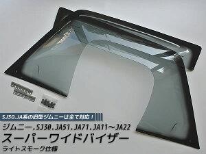 ジムニースーパーワイドバイザーSJ30,JA71,JA11,JA12,JA22,JB31,JB32のすべての旧タイプに対応(ライトスモーク/ドアバイザー)
