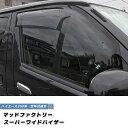 ハイエース200系 ドアバイザー (スーパーワイド/ライトスモーク)