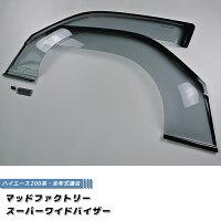 ハイエース200系スーパーワイドバイザー(ライトスモーク)全タイプ、全年式対応