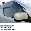 NV350キャラバン ドアバイザー (スーパーワイド/ライトスモーク)