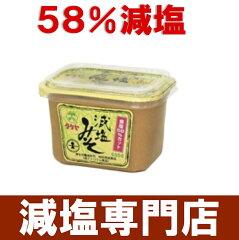減塩 調味料 減塩味噌汁【58%減塩!!】タケヤ 減塩 味噌 2個セット