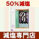 50%減塩 ジャネフ 減塩のり佃煮 5g×40個 | 減塩食 腎臓病食...