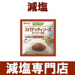 減塩食品【やさしくラクケア】減塩 スパゲティー ミートソース 2袋セット