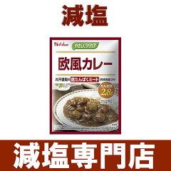 減塩食品 ハウス【やさしくラクケア】減塩 欧風カレー 2袋セット