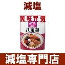 減塩 プロチョイス 八宝菜 1袋 【 減塩 減塩食品 塩分カット 食品...