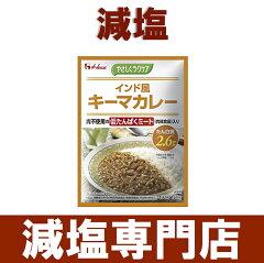減塩食品【やさしくラクケア】減塩 キーマカレー 2袋セット