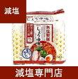 減塩 食品 無塩製麺 しょうゆ味 ラーメン (5食入り)