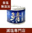 ★食塩無添加 国産 鯖(サバ)水煮缶 ★★1ケース(24缶セット)★★