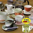 信楽焼 20客より 選べる コーヒーカップ&ソーサー ペア