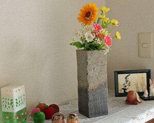 信楽焼 花瓶 いぶし 角 8号 おしゃれ 一輪挿し 大きな 花入 北欧 陶器 大型 花びん 花器 フラワーベース 寸胴 信楽 信楽焼き やきもの (MR9093-06G)