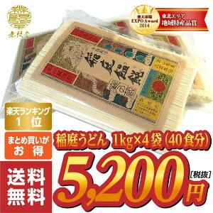 稲庭うどん 4kg (無限堂の いなにわうどん 1kg ×4袋 ) 【送料無料】 保存に便利な…