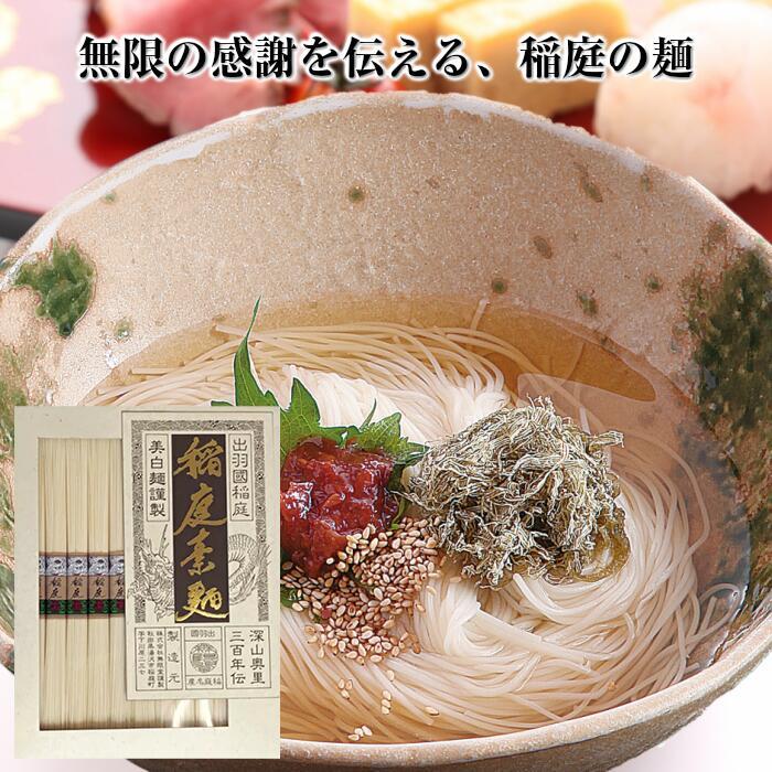 麺類, そうめん  (6) () DAY