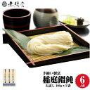 後文の稲庭切りうどんお試しセット(300g×2袋)